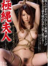 KUSR-050 极绳妇人 被捆绑的美人妻其六[中文字幕]