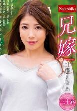 NATR-597 嫂子 工藤真波【中文字幕】