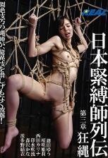 XRW-586 日本捆绑师传记 第三章 狂乱之绳【中文字幕】