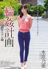 SHKD-828 轮奸计画 读者模特篇 水原乃亚【中文字幕】