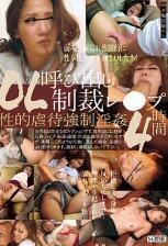 SCR-212 性虐待强制淫乱4小时