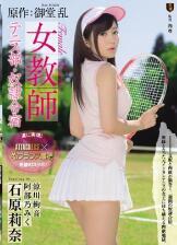 点击下载【SSPD-124 原作:御堂乱女教师网球部奴隶集训】图片