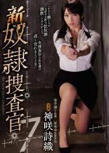 RBD-922 新奴隶搜查官 7 神咲诗织[中文字幕]/剧照