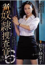 RBD-916 新奴隶搜查官 6 松下纱荣子[中文字幕]
