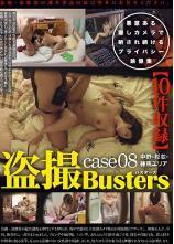 BUZ-008 偷拍猎人 08[中文字幕]