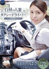 ANGR-006 白天的人妻出租车司机 为不道德的AQUME苦恼的献身妻子 羽田翼