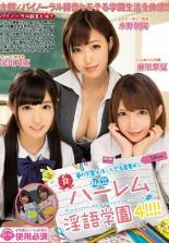 点击下载【MIAE-142 私立后宫骚话学院4!!!![中文字幕]】图片