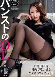 CLOT-004 黑裤袜OL 伊东真绪[中文字幕]