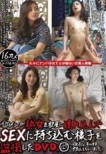 JJPP-138 帅哥把熟女带进房间偷拍SEX的DVD。127~强行中出