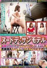 MEKO-150裸体素描模特的高额打工来的人妻先生男根插入种子SEX的录像07