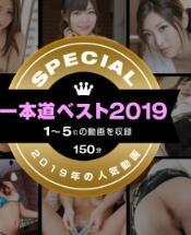 1pondo 122519_001一本道最佳2019~TOP10(1~5位)