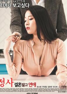 点击下载【情事:不要结婚要恋爱 [中文字幕]】图片