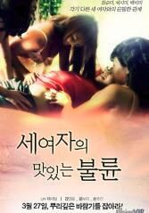 3女人的性 3 Womans Sex 2013[情色浪漫情景]/剧照