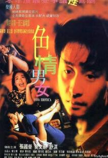 色情男女 Viva Erotica (1996)