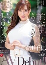 JUL-072 与美魔女这词最速配的人妻 流川千穗 47岁 AV出道!![有码高清中文字幕