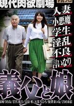 HOKS-061 现代肉欲剧场继父和女儿人妻/小恶魔/学生/淫乱/不良/说