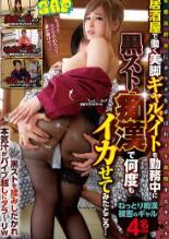 【中字】 GZAP-005 对居酒屋打工的美脚辣妹工作中黑裤袜搞痴汉持续高潮…