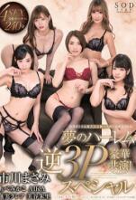 【中字】 STARS-163 豪华共演!市川里美&超人气女优们搞到高潮 梦般后宫逆3P特别编