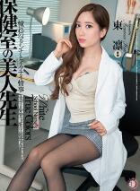点击下载【(中字) DLDSS-008 保健室的美人老师 与憧憬美人的危险情事 东凛】图片